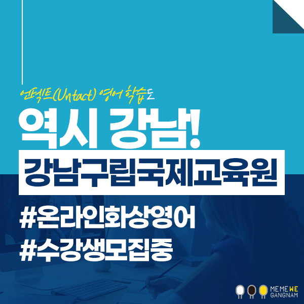 언택트 영어 학습도 역시 강남 강남구립국제교육원 온라인 화상영어 수강 모집