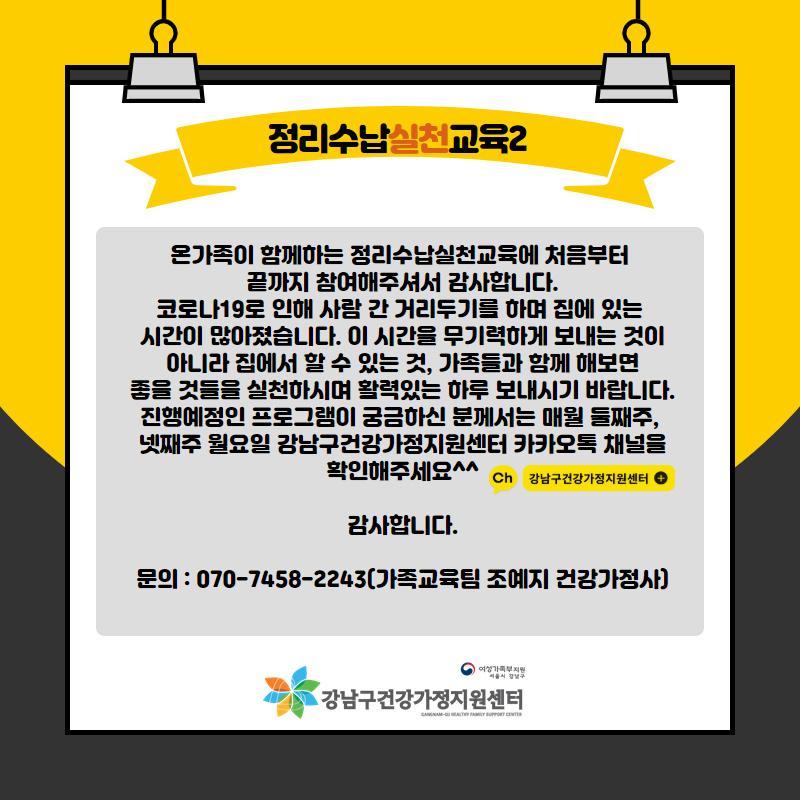 [2020 가족오락관] 정리수납실천교육2 후기