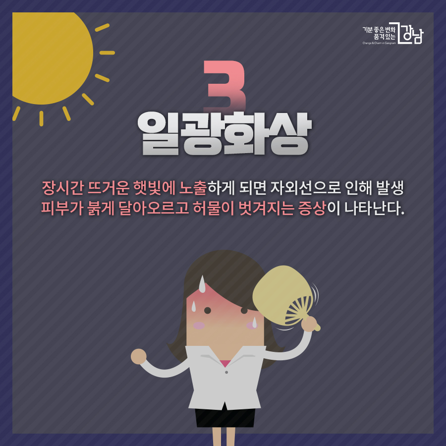 3. 일광화상 장시간 뜨거운 햇빛에 노출하게 되면 자외선으로 인해 발생 피부가 붉게 달아오르고 허물이 벗겨지는 증상이 나타난다.