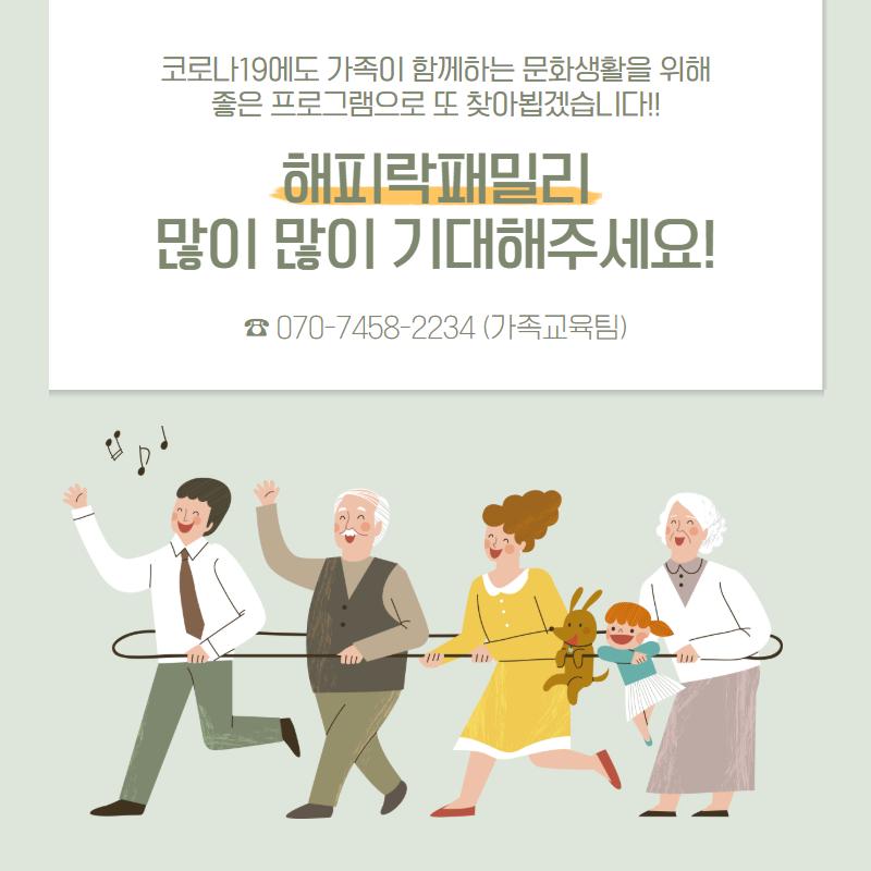해피락패밀리:집콕콘서트