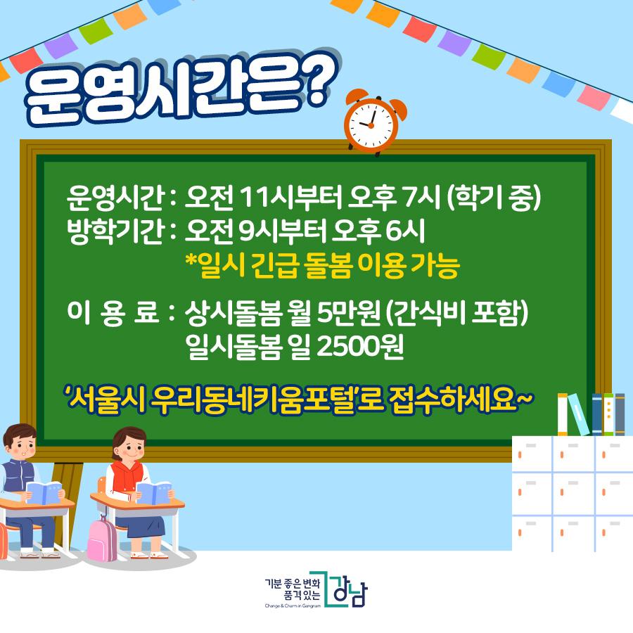 [카드뉴스] 방과후 돌봄 공백 해소,'초등돌봄' 강남구에 맡기세요~