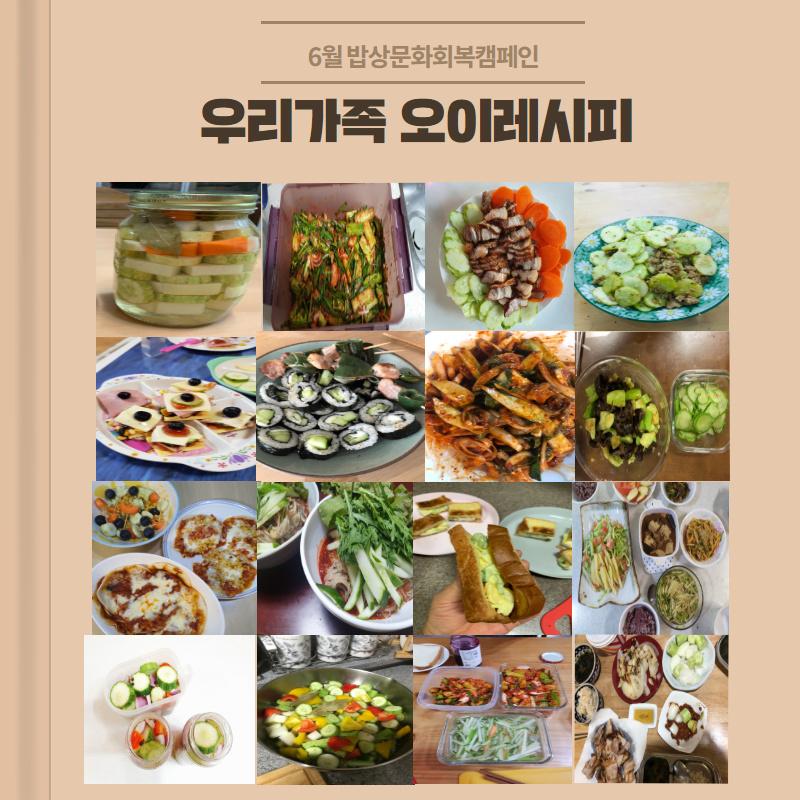 6월 밥상문화캠페인