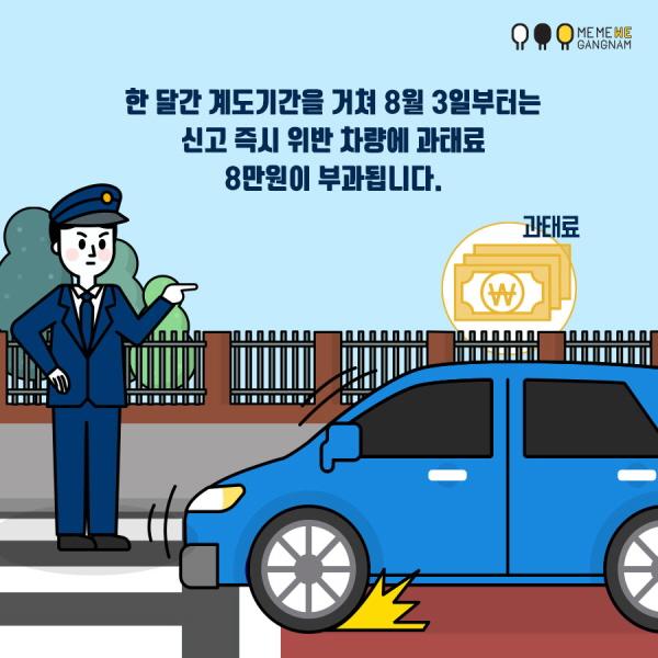 한 달간 계도기간을 거쳐 8월 3일부터는 신고 즉시 위반 차량에 과태료 8만원이 부과됩니다.