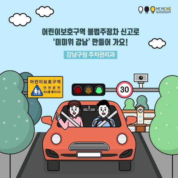 어린이보호구역 불법주정차 신고로 '미미위 강남' 만들어 가요! 강남구청 주차관리과