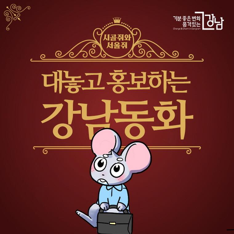 [강남동화] 시골쥐와 서울쥐