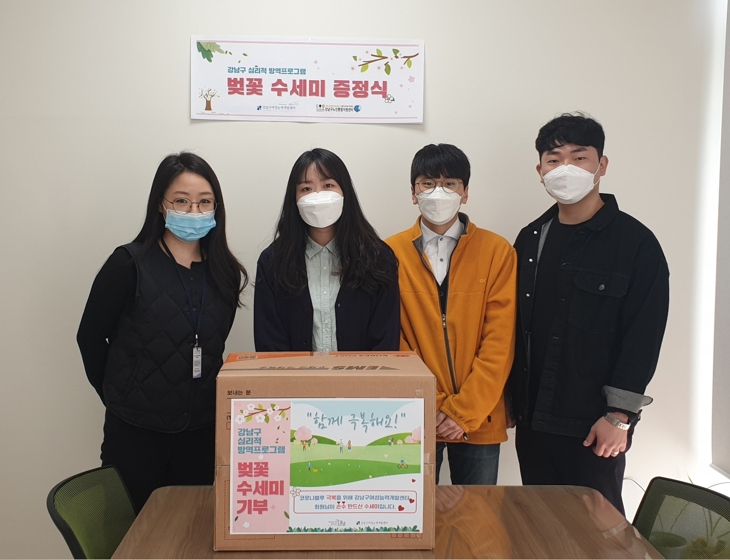 강남구 심리적 방역 프로그램  -벚꽃 수세미 기부-
