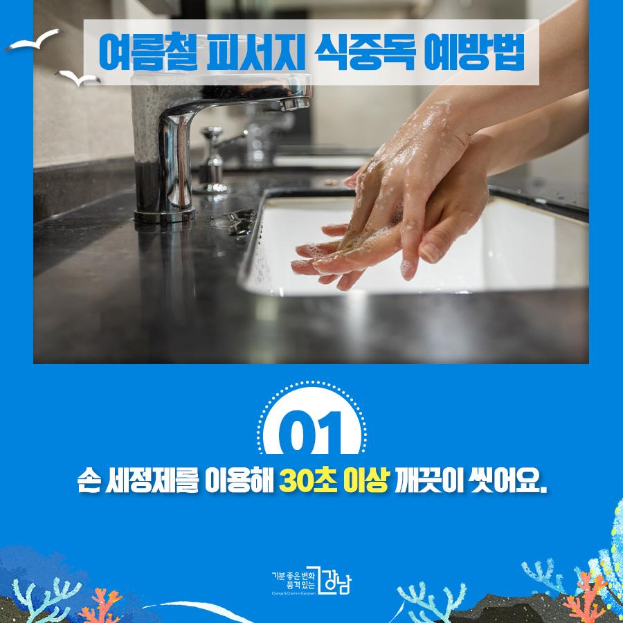 여름철 피서지 식중독 예방법 1. 손 세정제를 이용해 30초 이상 깨끗이 씻어요.