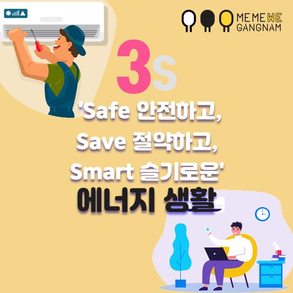 [카드뉴스] 3S 'Safe 안전하고, Save 절약하고, Smart 슬기로운' 에너지 생활