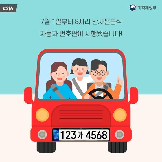 7월 1일부터 8자리 반사필름식 자동차 번호판이 시행됐습니다!