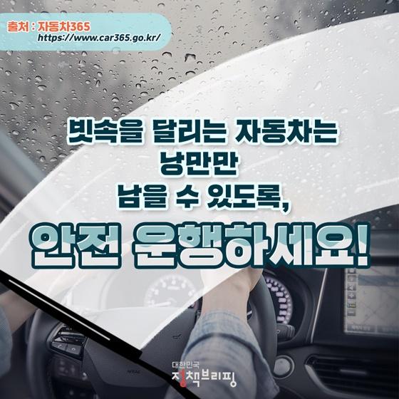 빗속을 달리는 자동차는 낭만만 남을 수 있도록, 안전 운행하세요!
