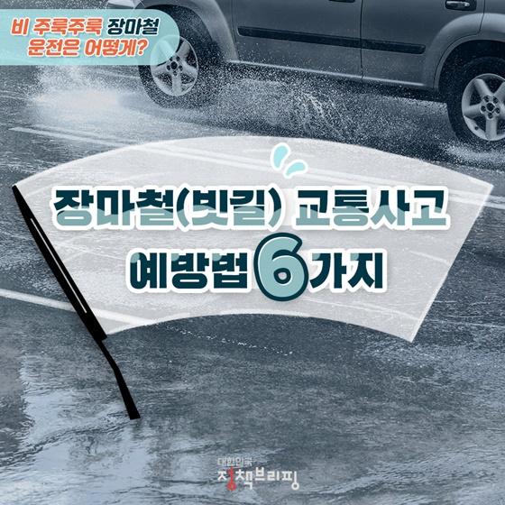 [카드뉴스] 장마철(빗길) 교통사고 예방법 6가지