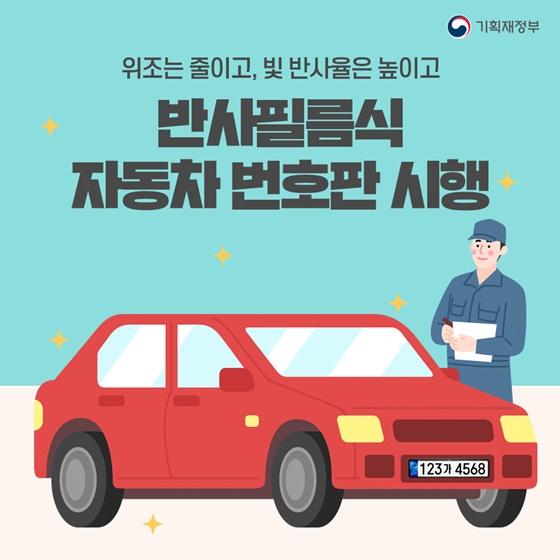 [카드뉴스] 반사필름식 자동차 번호판 시행