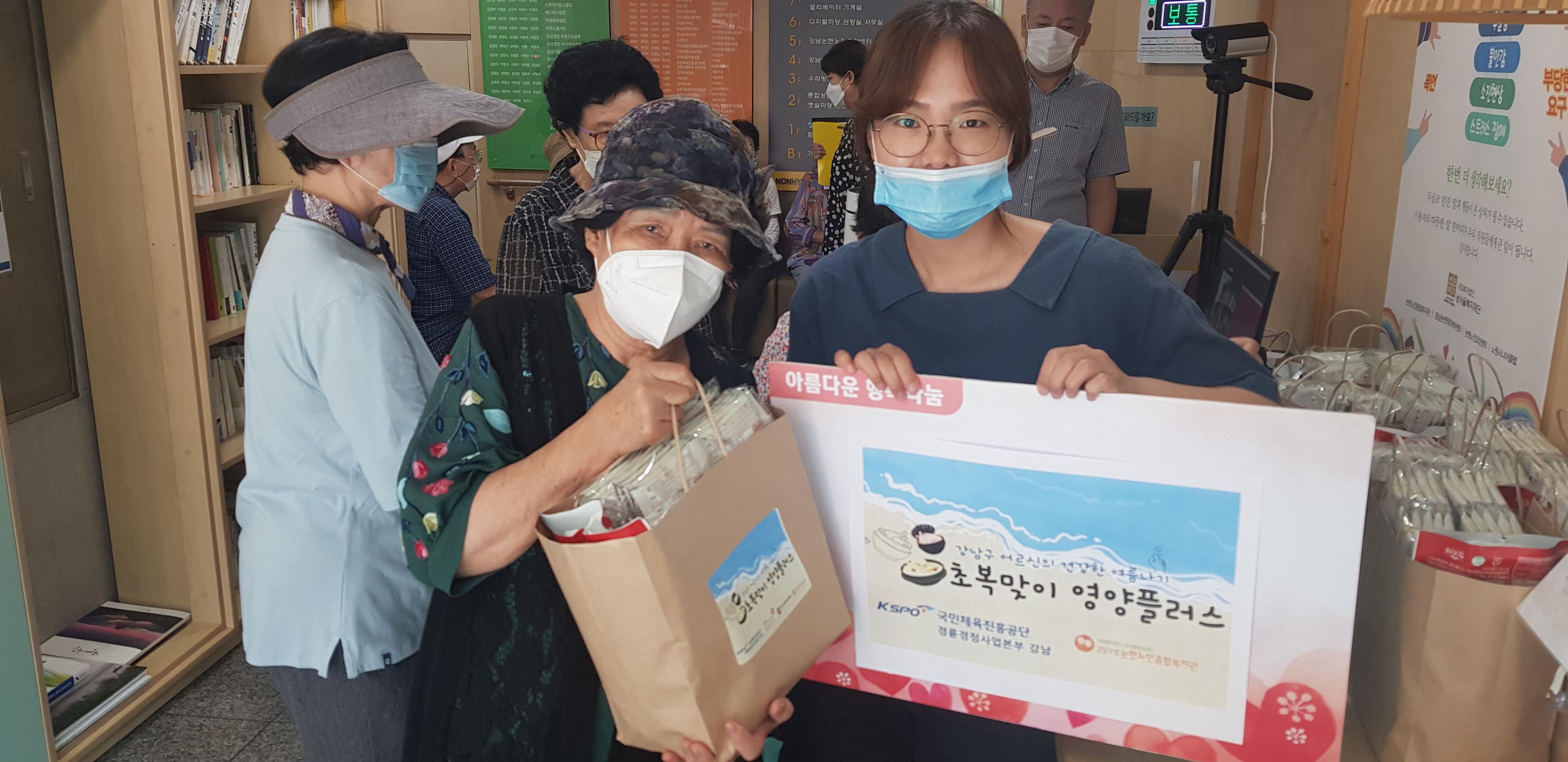 [후원사업] 국민체육진흥공단 강남지사와 함께하는 [초복맞이 영양플러스]