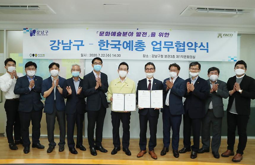 강남구 한국예총과 업무협약