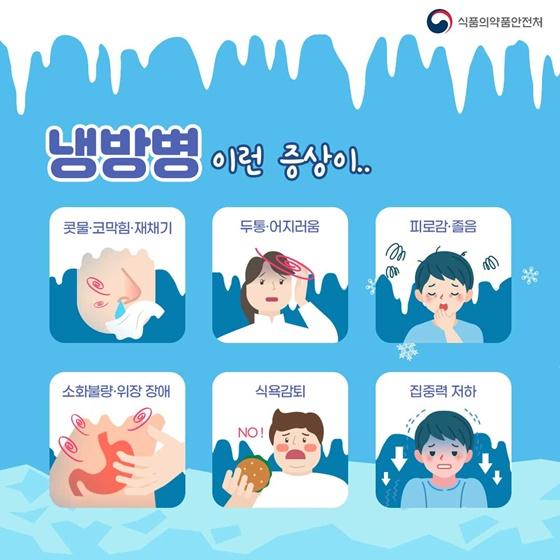 냉방병 증상 - 콧물·코막힘·재채기 - 두통·어지러움 - 피로감·졸음 - 소화불량·위장 장애 - 식욕감퇴 - 집중력 저하