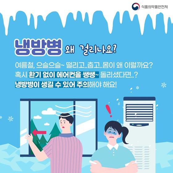 냉방병, 왜 걸리나요? 여름철, 으슬으슬~ 떨리고, 춥고, 몸이 왜 이럴까요? 혹시 환기 없이 에어컨을 쌩쌩 돌렸다면 냉방병이 생길 수 있어 주의해야 해요!