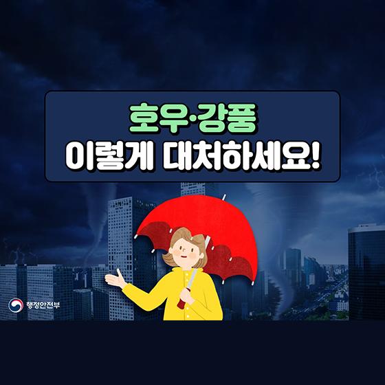 [카드뉴스] 호우·강풍 이렇게 대처하세요