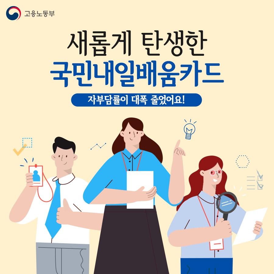 새롭게 탄생한 '국민내일배움카드' 자부담률이 대폭 줄었어요!