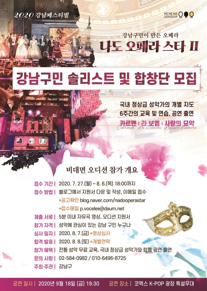 강남구, '나도 오페라스타 시즌Ⅱ ' 구민 솔리스트·합창단 모집