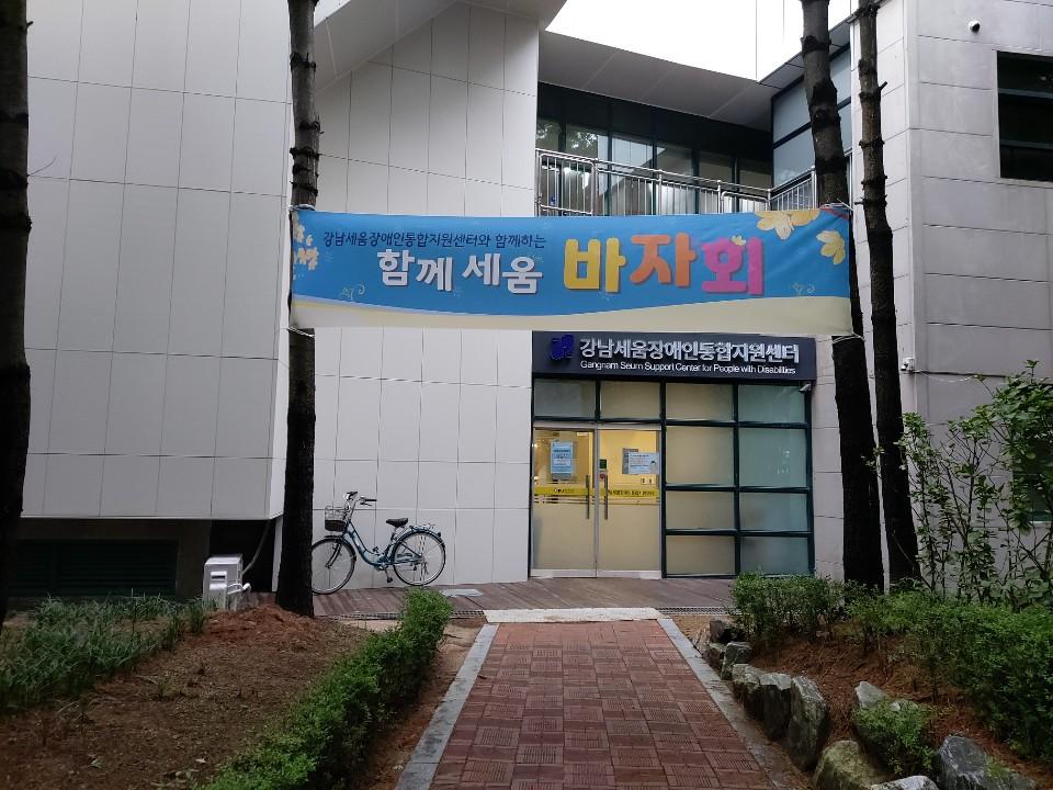 강남세움복지관 [함께세움바자회] 실시