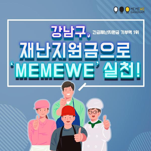 강남구, 재난지원금으로 'MeMeWe' 실천!