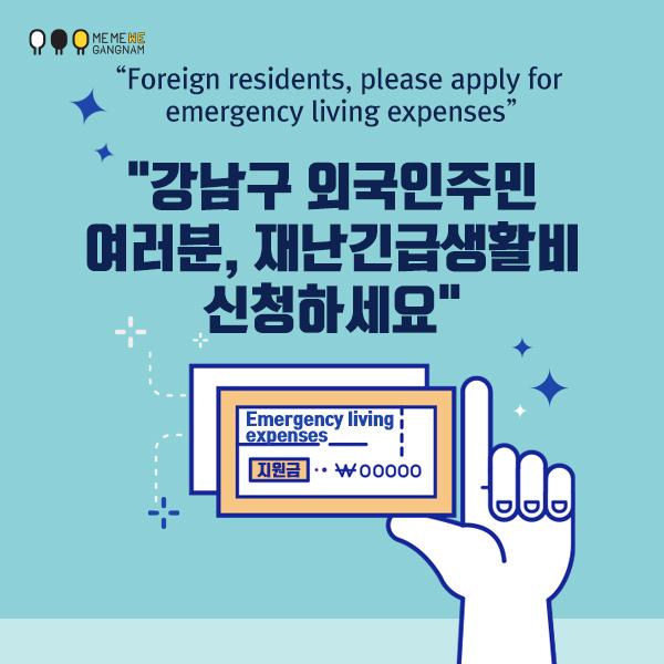 """[카드뉴스]""""강남구 외국인주민 여러분, 재난긴급생활비 신청하세요"""""""