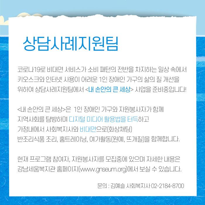 [월간세움] 8월 이야기