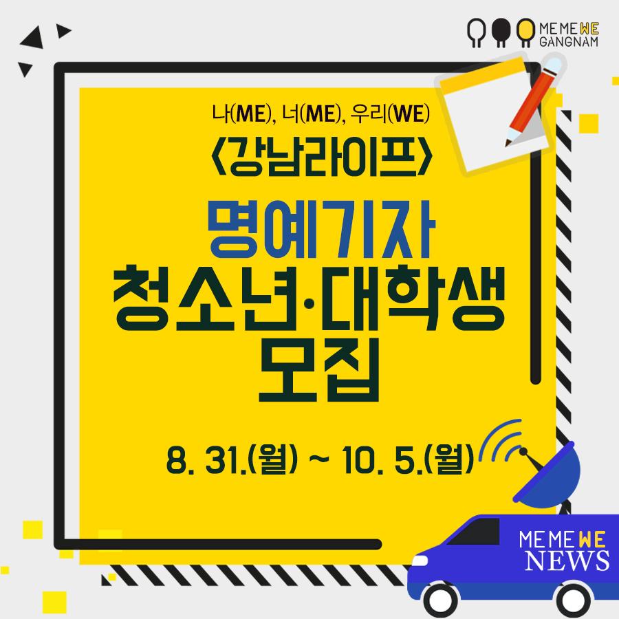 [카드뉴스] 《강남라이프》 명예기자 청소년·대학생 모집
