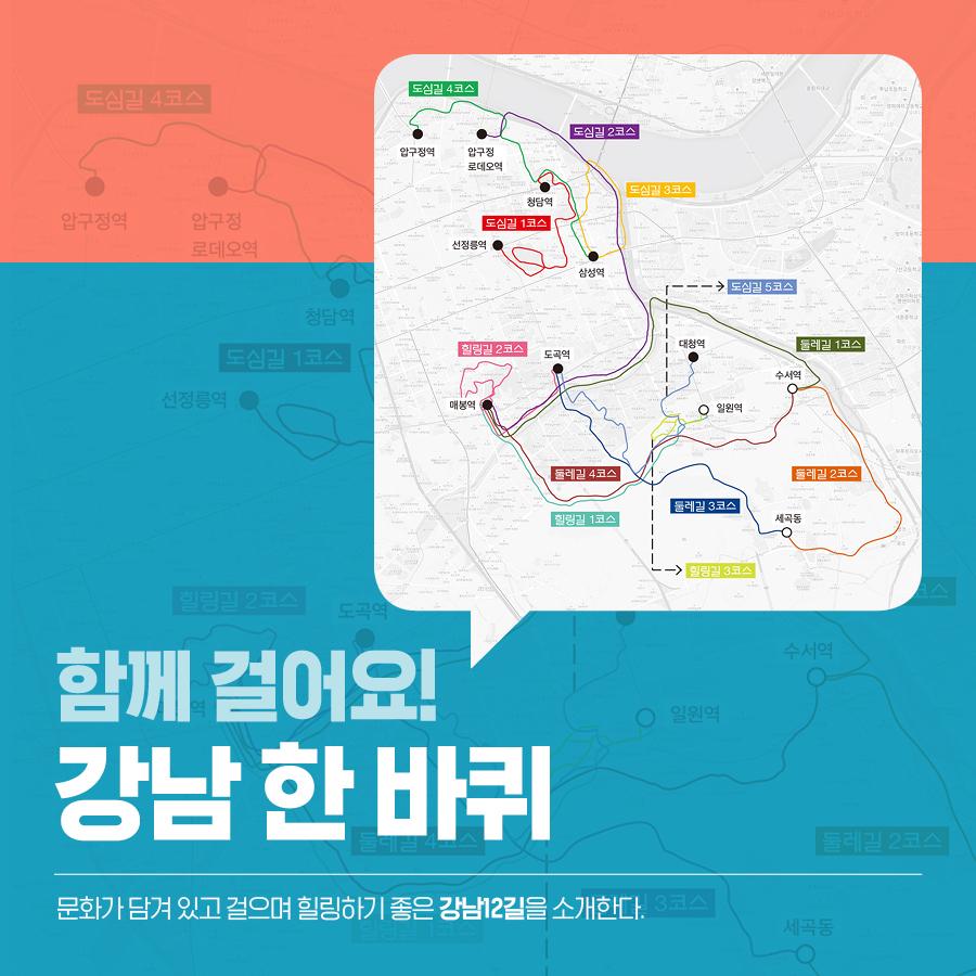 [카드뉴스] 강남을 걷다