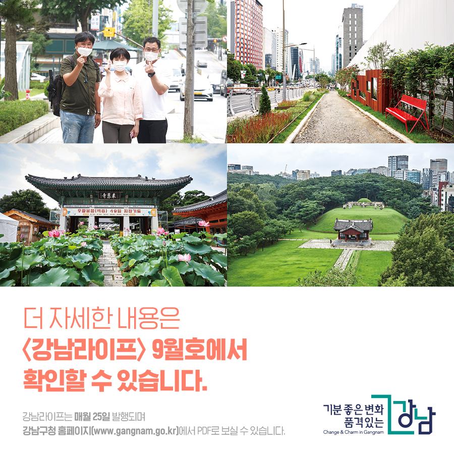 더 자세한 내용은 <강남라이프> 9월호에서 확인할 수 있습니다. ✽강남라이프는 매월 25일 발행되며 강남구청 홈페이지(www.gangnam.go.k)r에서 PDF로 보실 수 있습니다