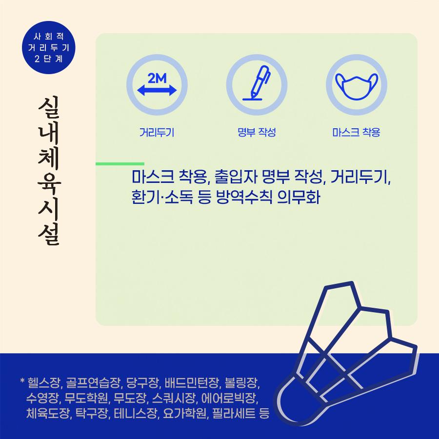 사회적 거리두기 2단계 실내체육시설 방역 수칙