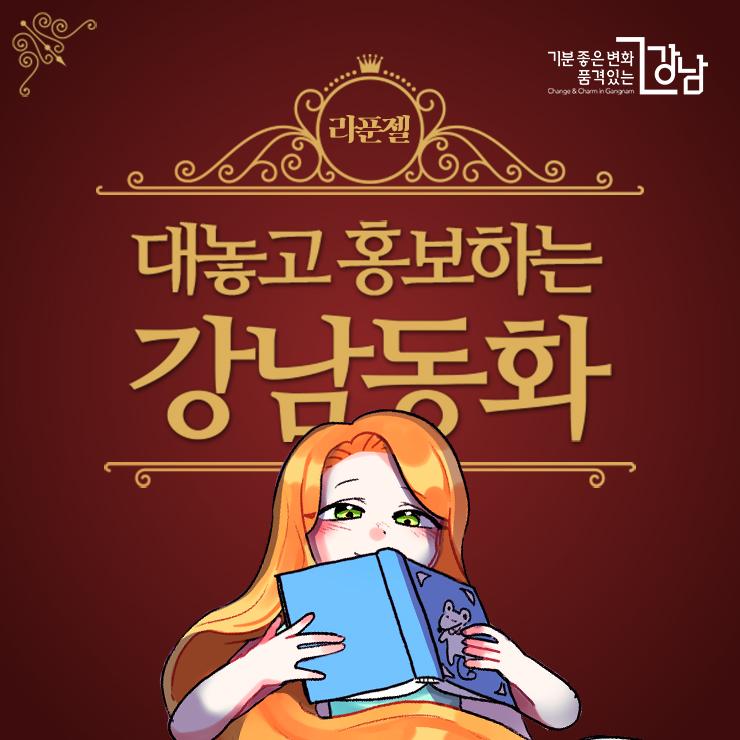 [강남동화] 라푼젤