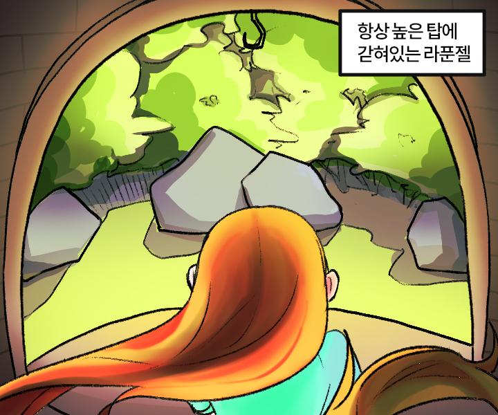 항상 높은 탑에 갇혀있는 라푼젤