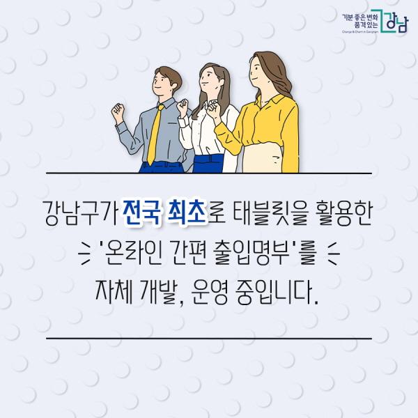 강남구가 ★전국 최초★로 태블릿을 활용한 '온라인 간편 출입명부'를 자체 개발, 운영 중입니다.