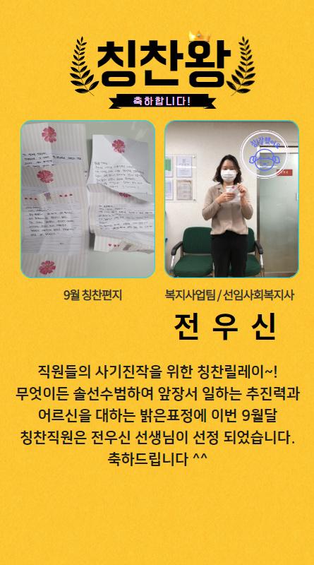 역삼노인복지센터 9월 칭찬직원!