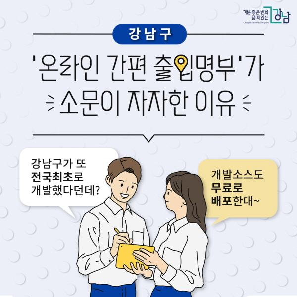 [카드뉴스] 강남구 '온라인 간편 출입명부'가 소문이 자자한 이유