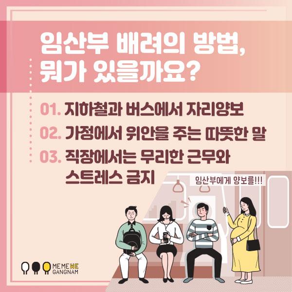 임산부 배려의 방법, 뭐가 있을까요? 하나, 지하철과 버스에서 자리양보 둘, 가정에서 위안을 주는 따뜻한 말 한마디♥ 셋, 직장에서는 무리한 근무와 스트레스 금지
