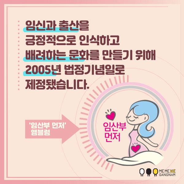 임신과 출산을 긍정적으로 인식하고 배려하는 문화를 만들기 위해  2005년 법정기념일로 제정됐습니다.