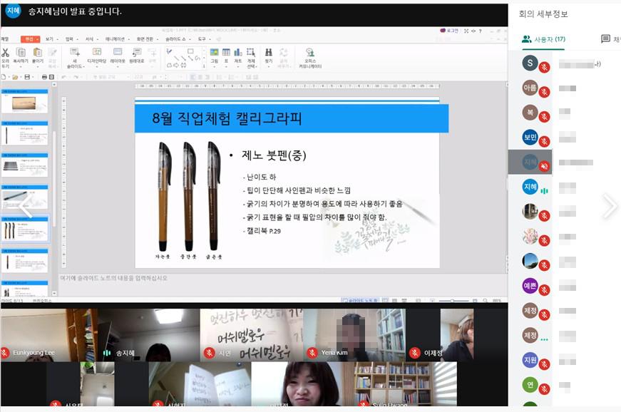 2020년 8월 직업체험 캘리그라피 활동