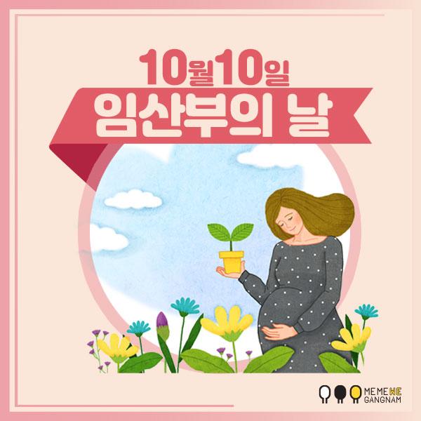 [카드뉴스] 1010 임산부의 날을 아시나요