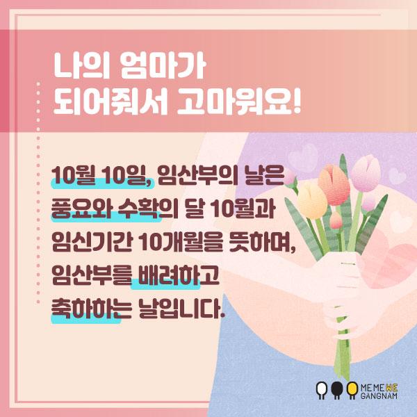 나의 엄마가 되어줘서 고마워요! 10월 10일, 임산부의 날은  풍요와 수확의 달 10월과 임신기간 10개월을 뜻하며, 임산부를 배려하고 축하하는 날입니다.