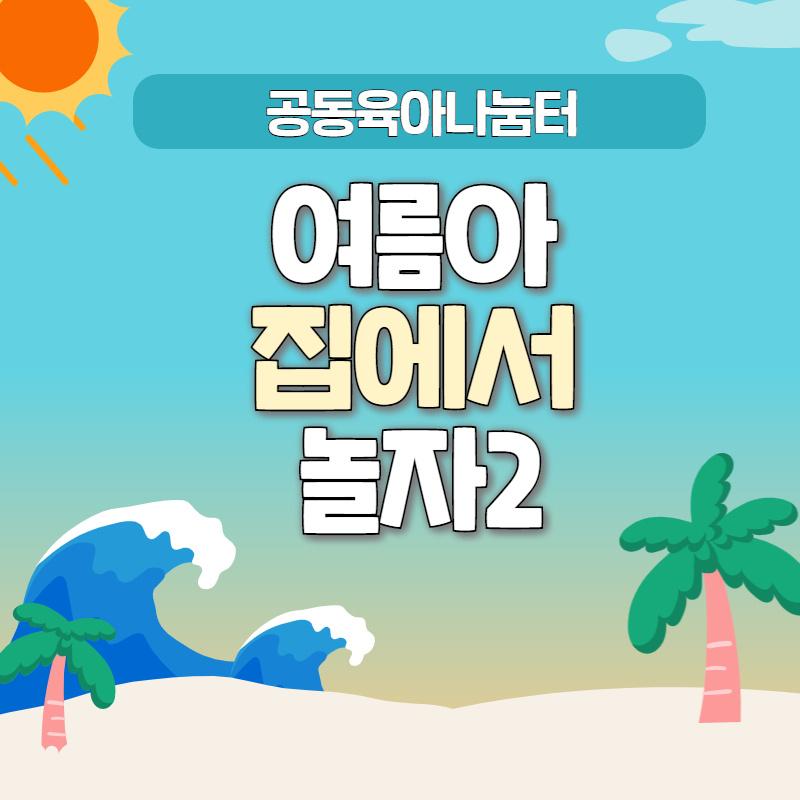 [공동육아나눔터] 8월 여름아 놀자2