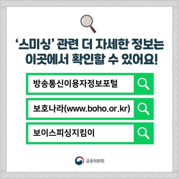스미싱 관련 더 자세한 정보는 이곳에서 확인할 수 있어요! - 방송통신이용자정보포털 - 보호나라(www.boho.or.kr) - 보이스피싱지킴이