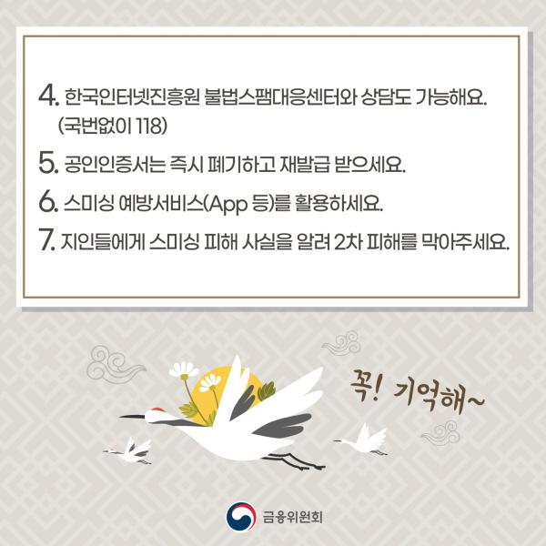 4. 한국인터넷진흥원 불법스팸대응센터와 상담도 가능해요. (국번없이 ☎ 118) 5. 공인인증서는 즉시 폐기하고 재발급 받으세요.  6. 스미싱 예방서비스(App 등)를 활용하세요.  7. 지인들에게 스미싱 피해 사실을 알려 2차 피해를 막아주세요.