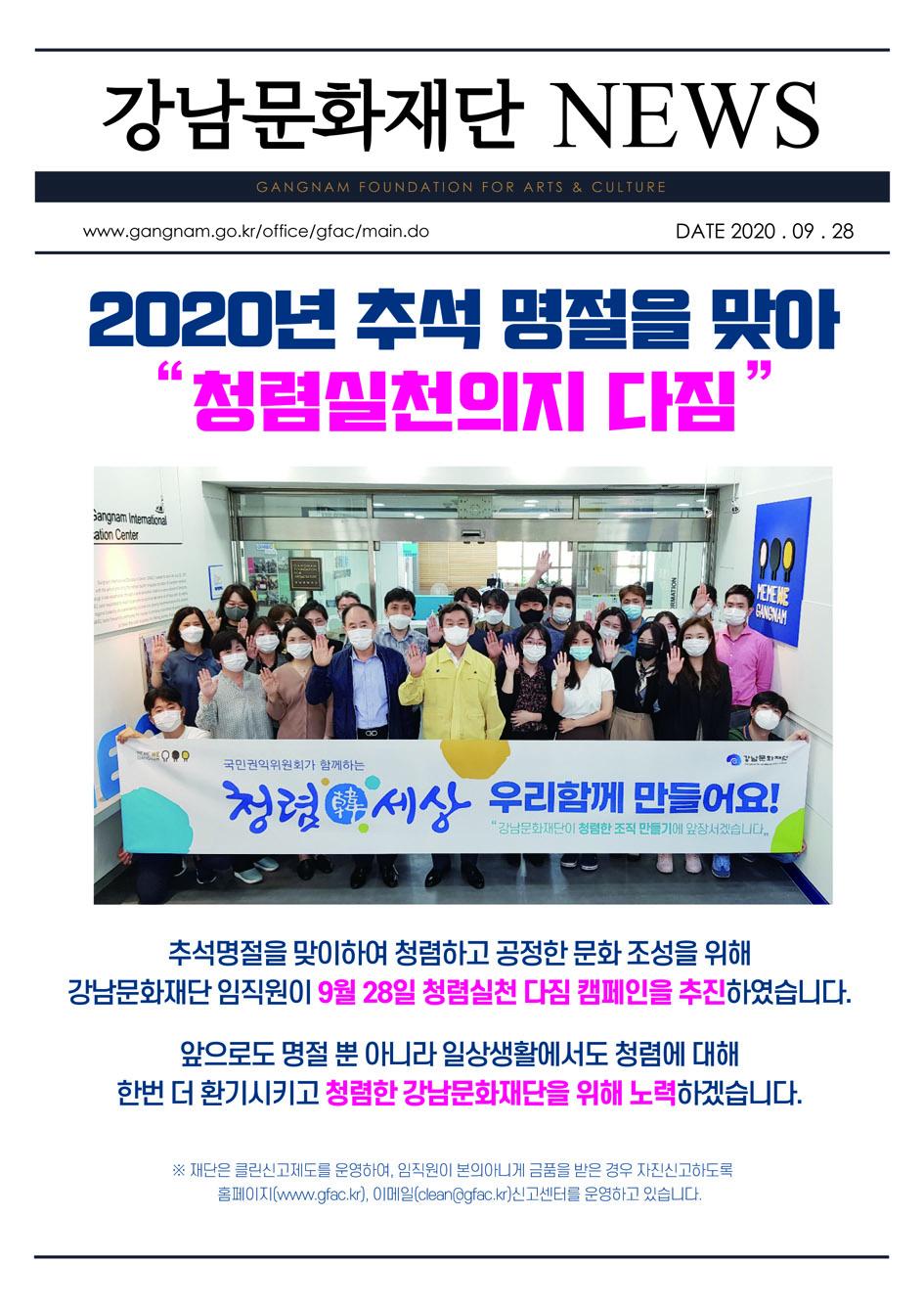 강남문화재단 청렴실천의지 다짐 대회
