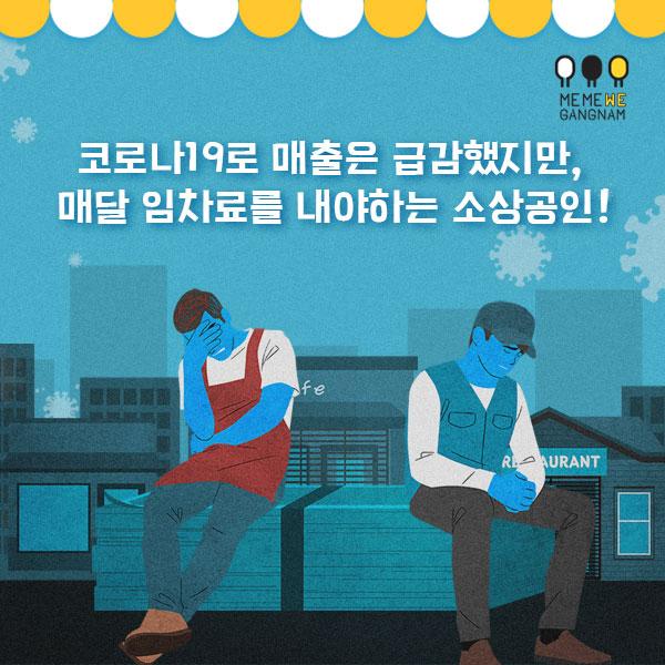 [카드뉴스] 강남구가 소상공인 여러분께 임차료를 드립니다!