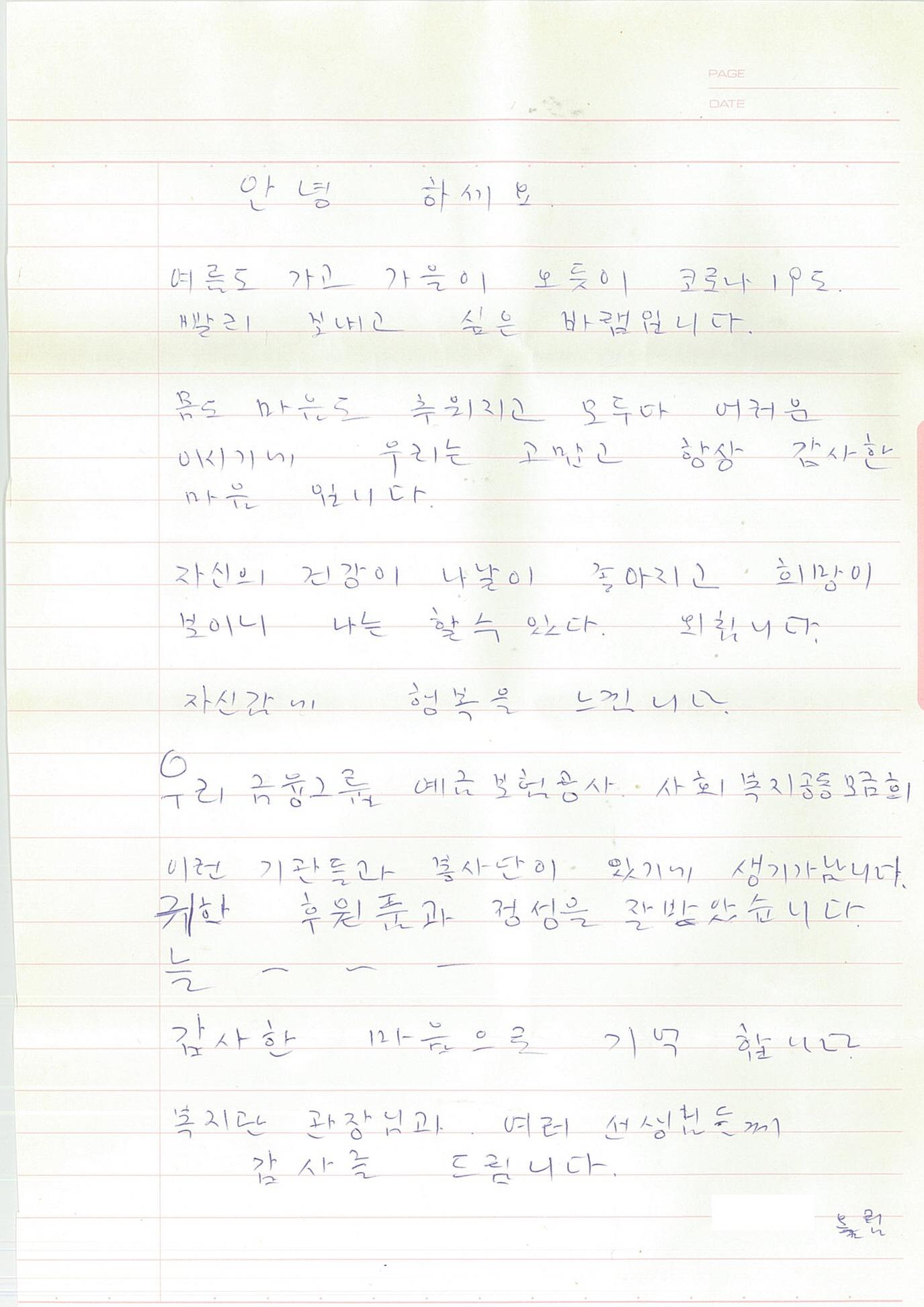 [위기및독거노인지원사업]우리금융그룹,예금보험공사와 함께하는 추석맞이 우리행복상자 지원사업 어르신 감사편지