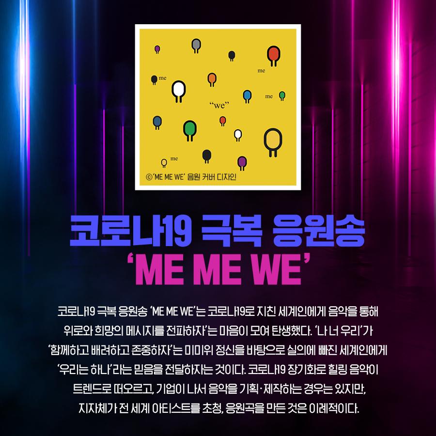 [카드뉴스] 코로나19 극복 응원송 'ME ME WE'