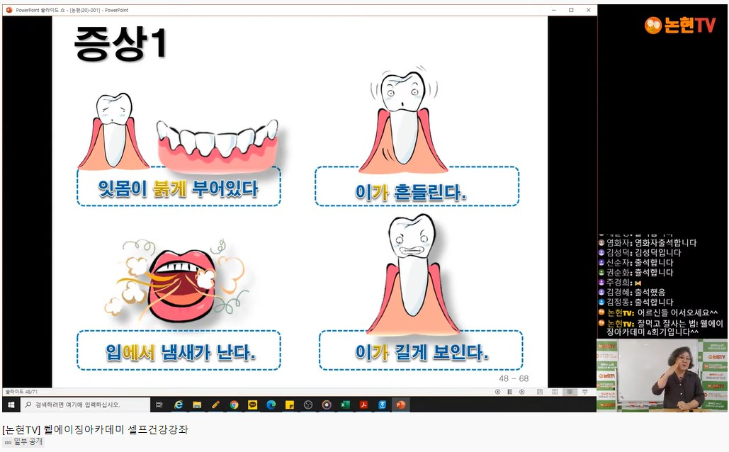 [상담 및 정서생활지원사업] 웰에이징아카데미 4회기-셀프건강관리