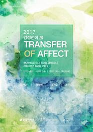 감정전이_TRANSFER OF AFFECT 展(2017. 5.)